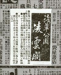 百美人開催を伝える凌雲閣の新聞広告